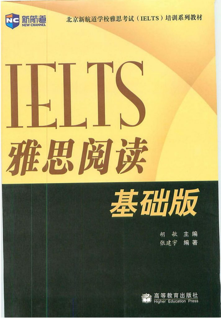 Essential_Reading_for_IELTS